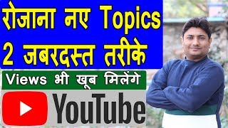 How To Find Daily New Topics For Youtube Videos | Youtube Video Ideas