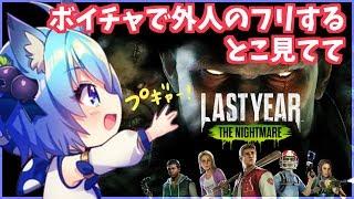 [LIVE] ゲーム実況の面白さって上手さ関係ねぇから!!!!Last Year: The Nightmare【宗谷いちか / あにまーれ】