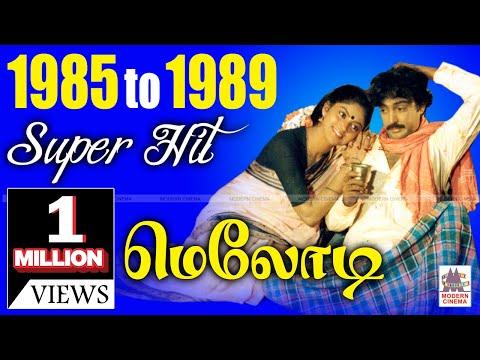 1985 - 1989 Tamil Melody Hits 1985ல் இருந்து 1989 வரை வெளிவந்த திரைப்பட சூப்பர்ஹிட்  மெலோடி பாடல்கள்