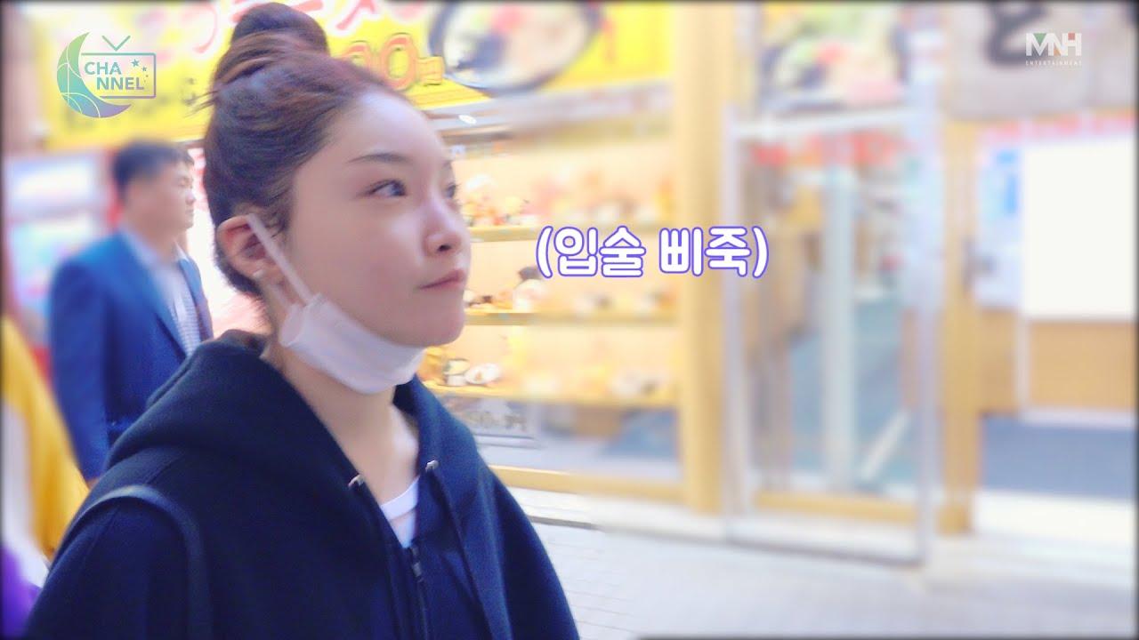 [CH.Channel] 청하 채널 #1 - 김백지씨의 등장
