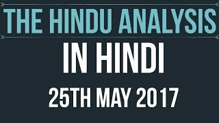 25 May 2017-The Hindu Full News Paper Analysis-[New French Revolution, Horror, GM Mustard]
