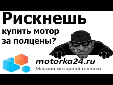 Моторка24.ру - опять мошенники и лодочные моторы за полцены