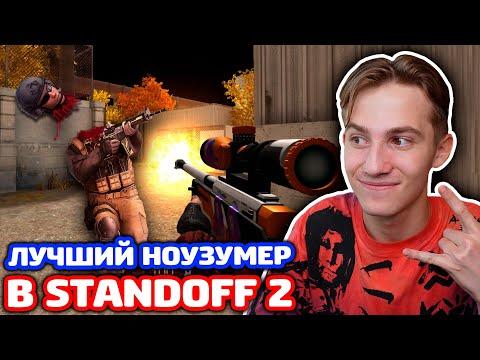 ЛУЧШИЙ НОУЗУМЕР МИРА В STANDOFF 2!
