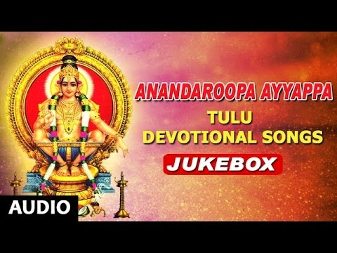 ananda-roopa-ayyappa-||-tulu-devotional-songs-||-narasimha-nayak-||-u.-thayagarajan