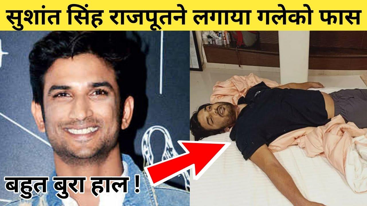 Sushant Singh Rajput अब नही रहे || Bollywood  हो गया हैरान || Sushant Singh Rajput News