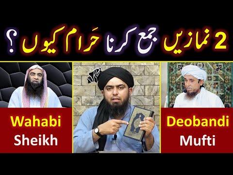 NAMAZON ko JAMA kerna HARAM hai ??? Reply to Hanafi & Salafi ULMA ! (By Engineer Muhammad Ali Mirza)