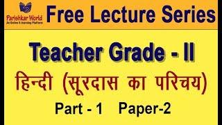 Free Online Lecture Teacher Gd - II [Paper - II] Hindi lecture Parishkar World