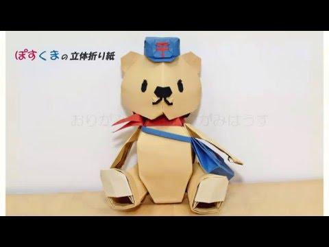 折り 折り紙:くま 折り紙-youtube.com