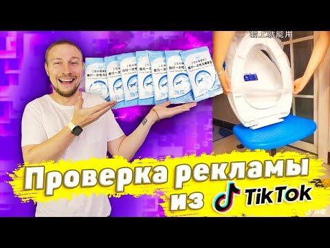 Сразу 3 вскрытие проверка рекламы Тик Ток 5 день