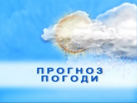 """Народний прогноз погоди"""" на 21 лютого 2013 - YouTube"""