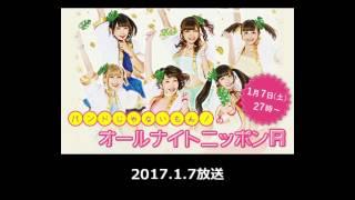 2017/1/7の深夜ニッポン放送にて放送されたオールナイトニッポンRです。...