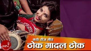 Download Thoka Madal Thoka Teej Song by Tejash Regmi and Shilu Bhattarai   Sumina Ghimire HD MP3 song and Music Video