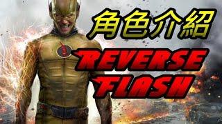 【漫畫角色介紹】逆閃-閃電俠的最大敵人 Reverse Flash thumbnail