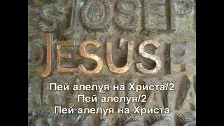 """""""Пей алелуя на Христа""""Християнски песни,Караоке на Български"""
