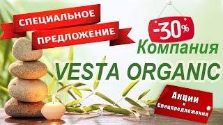 Презентация компании 'Веста Органик'