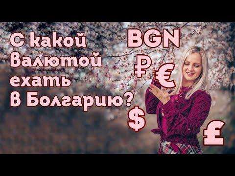 С какой валютой ехать в Болгарию? Какие деньги везти с собой в Болгарию?