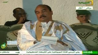 لقاء رئيس الجمهورية بأطر ولاية آدرار 27/11/2016 - قناة الموريتانية