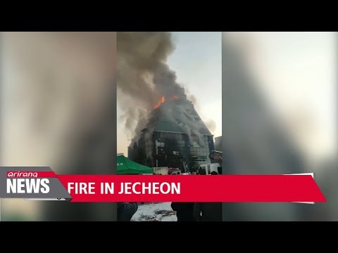 Large fire in Jecheon sports center kills at least 16