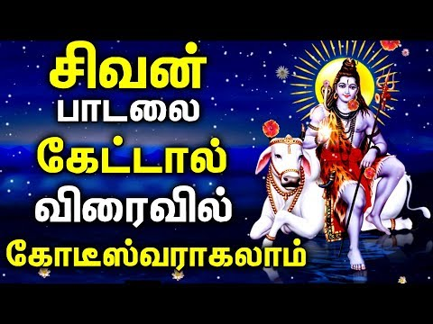 powerful-shivan-mantra-to-overcome-obstacles-and-achieve-success-|-best-tamil-devotional-songs