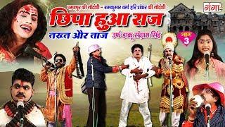 पम्पापुर की नौटंकी - छिपा हुआ राज तख्त और ताज   (भाग-3) - Bhojpuri Nautanki Nach Programme