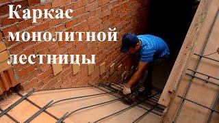 видео Армирование бетонной лестницы