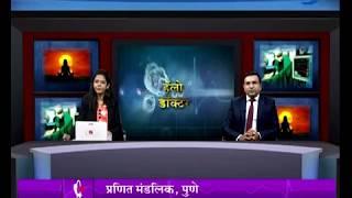 Dr. Narhari Malgavkar - Hello Doctor - 25 May 2018 - आय.व्ही.एफ. उपचार पध्दती