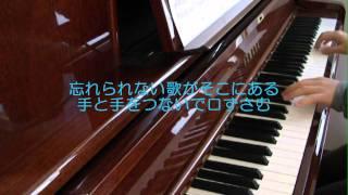 嵐さんの『ふるさと~嵐のワクワク学校校歌』をピアノで弾いてみました.