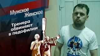 Тренер педофил Мужское Женское. Выпуск от 04.03.2021