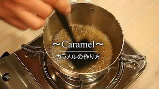 Download Video カラメルを失敗せずに作る方法・コツ how to make caramel  |Coris cooking MP3 3GP MP4