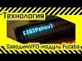 #67 подключаем VFD дисплей