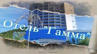 Отель Гамма! Ольгинка!(http://www.youtube.com/user/TheVideoVoyage?sub_confirmation=1 Отель Гамма в Ольгинке, пожалуй один из самый заметных из отелей этого..., 2015-10-17T11:05:17.000Z)