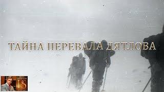 Тайна Перевала Дятлова с Алексеем Пушковым 21 01 2017 © ТВ Центр