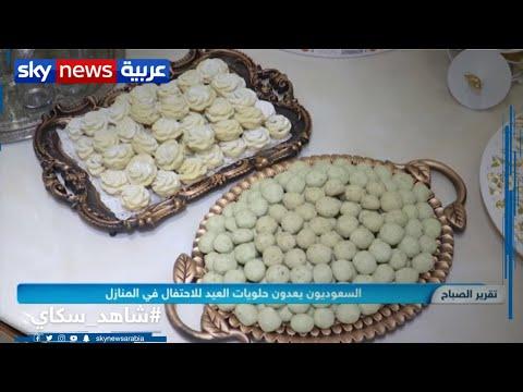 الدبيازة والتعتيمة واللقيمات مأكولات مرتبطة بالعيد  - نشر قبل 3 ساعة