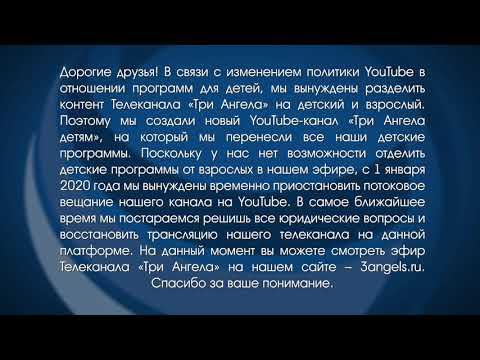 Об изменениях на канале «Три Ангела» с 1 января 2020 года