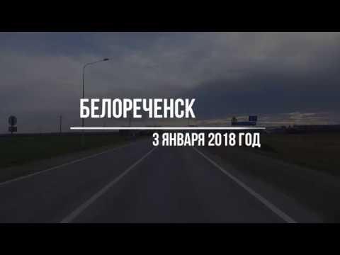 Видео о городе Белореченск, 2018 год, Краснодарский Край