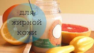 видео Эфирное масло грейпфрута для лица: применение, рецепты масок