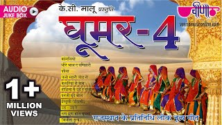Ghoomar Vol.4 | विश्व प्रसिद्ध राजस्थानी एलबम | Superhit Rajasthani Traditional Songs | Veena Music