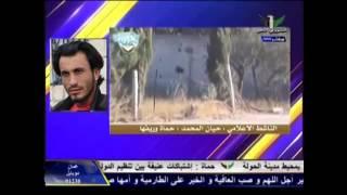 مداخلة الناشط الاعلامي حيان المحمد على قناة السوري الحر حماة وريفها