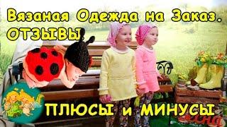 ВЯЗАНАЯ ОДЕЖДА НА ЗАКАЗ - ОТЗЫВЫ. Плюсы и Минусы!/ Детская вязаная одежда Бемби