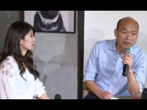 韓國瑜「北漂」座談會