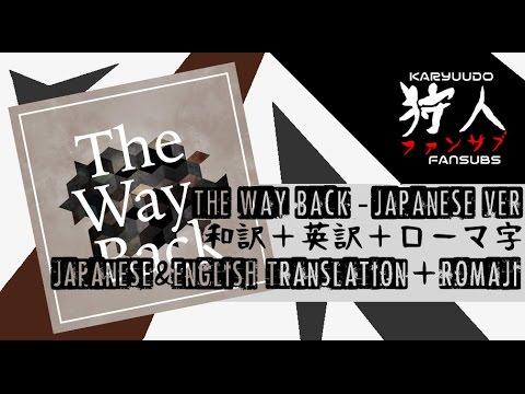 ONE OK ROCK - The Way Back - Japanese Ver. [和訳+英訳+ローマ字 (Japanese and English Translation + Rōmaji)]