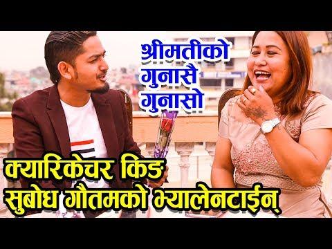 क्यारिकेचर किङ सुबोध गौतम पहिलो पटक श्रीमती सङ्ग -Subodh Gautam with his wife