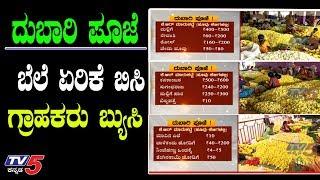 ಆಯುಧ ಪೂಜೆ ಹಿನ್ನಲೆ ಗಗನಕ್ಕೆರಿದ ಹೂ ಹಣ್ಣು ತರಕಾರಿ ಬೆಲೆ | Ayudha Pooja And Vijayadashami 2018 | TV5Kannada