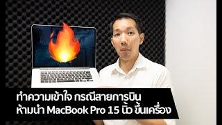 [spin9] ทำความเข้าใจ กรณีสายการบินห้ามนำ MacBook Pro 15 นิ้วขึ้นเครื่อง 🔥