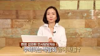 3  직업상담사실무  Teaser 하이라이트2