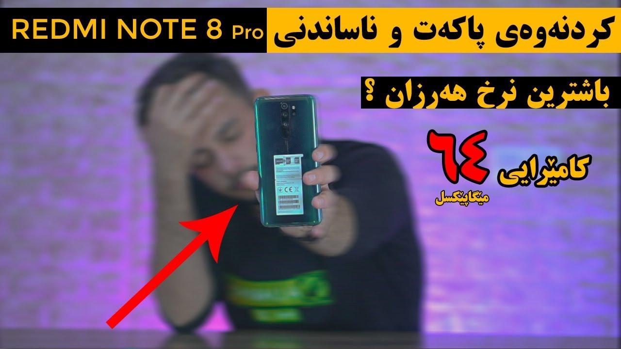 Redmi NOTE 8 Pro | كامێرای ٦٤ مێگاپێکسل