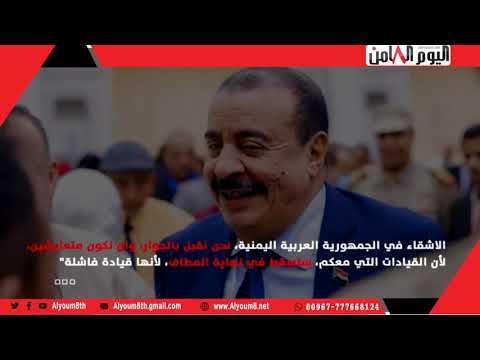 أحمد بن بريك.. رسائل غير مشفرة