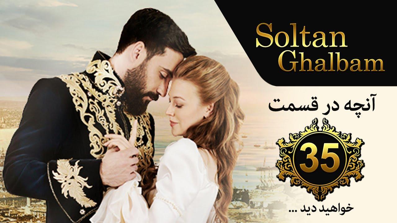 Soltane Ghalbam - Episode 35 - Teaser   سریال جدید سلطان قلبم - قسمت 35 - تیزر
