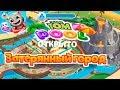 АкваПарк Говорящего ТОМА #24 (260-270) Затерянный Город! Видео Обзор Tom Pool Let's Play