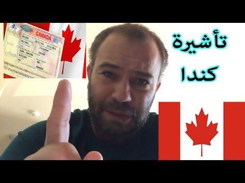 ملخص هام لطلب تأشيرة كندا 🇨🇦   Résumé Demande De Visa Canada Vfs Global L